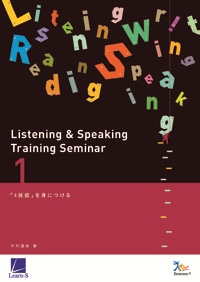 Listening & Speaking Training Seminar(トレセミ)