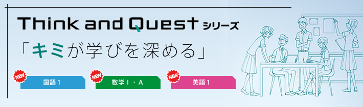Think and Quest キミが学びを深める