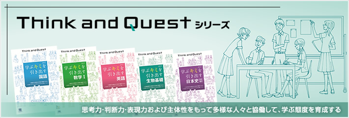 Think and Quest(アクティブ・ラーニング型教材)