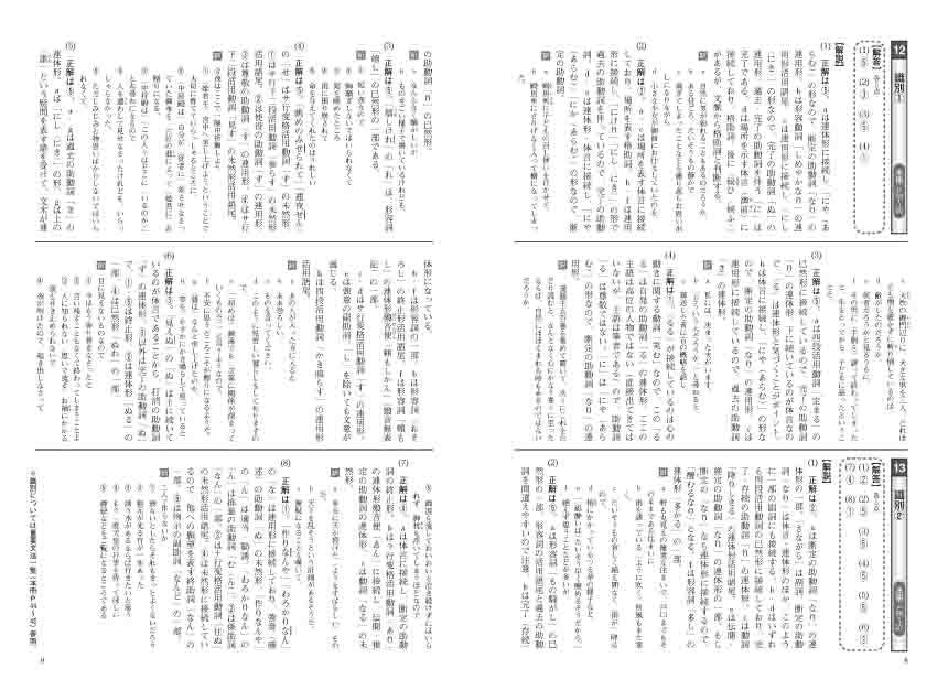 進研[センター試験]対策国語 ...