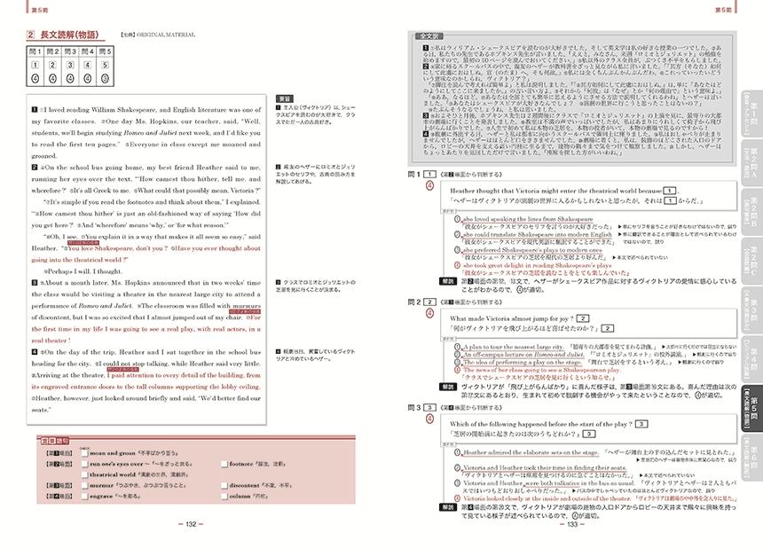 2019進研[センター試験]対策英語 重要問題演習 英語(筆記) 写真を拡大する