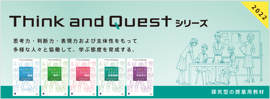 Think and Quest(探究型教材)