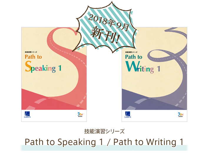 Path to Speaking/Path to Writing(英語4技能 技能演習シリーズ)