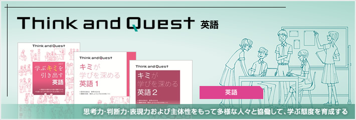 Think and Quest(アクティブ・ラーニング型教材) 英語
