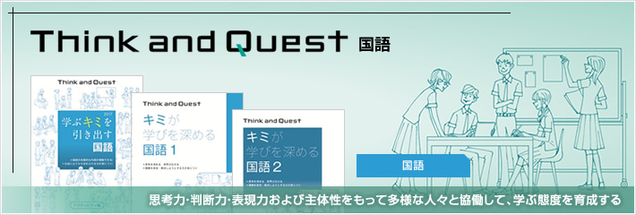 Think and Quest(アクティブ・ラーニング型教材) 国語