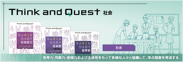 Think and Quest(アクティブ・ラーニング型教材) 地歴公民