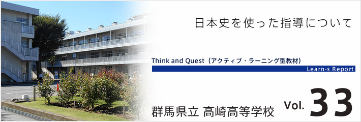 【AL】日本史を使った指導について Think and Quest