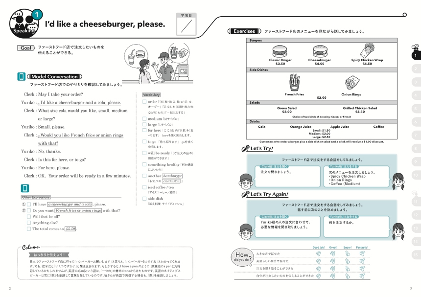Path to Speaking 1「問題1」
