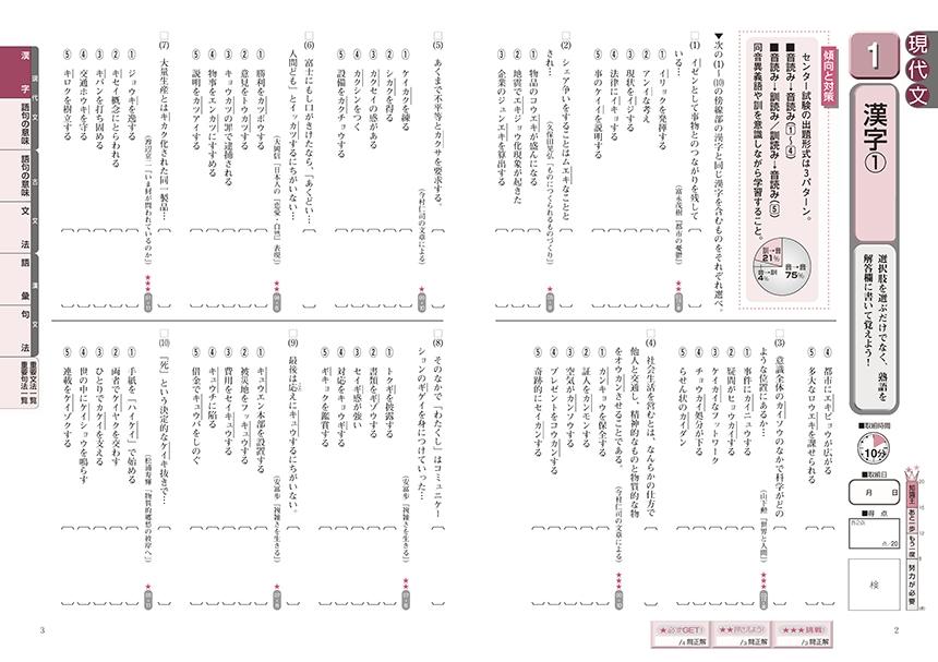 共通テスト対策【実力養成】国語 現・古・漢 基礎問題集中演習「問題・現代文」