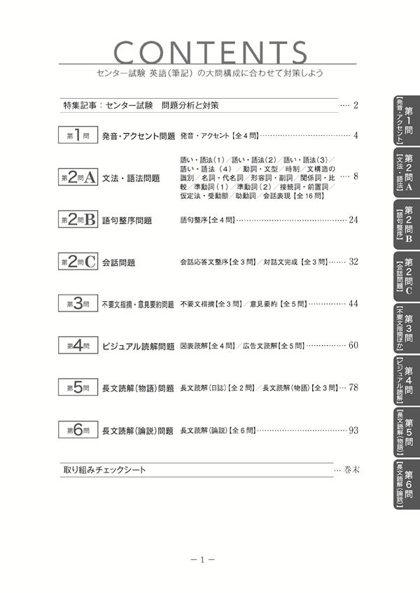 2020進研[センター試験]対策英語 重要問題演習 英語(筆記)「目次」