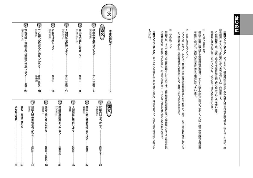 進研WINSTEP 古典3[三訂版]:冊子版「問題1」