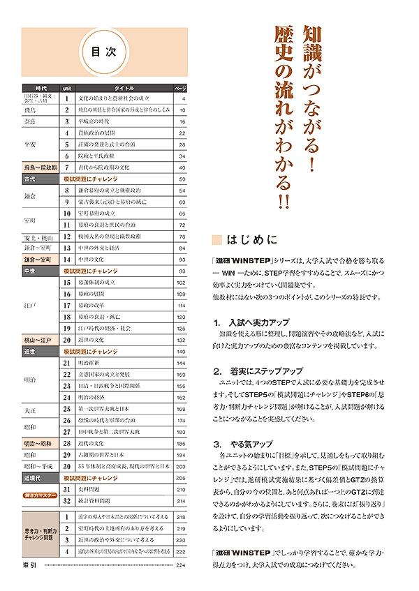 進研WINSTEP 日本史B[三訂版]「目次」