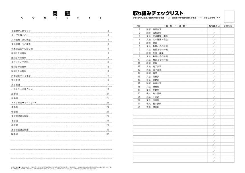 オーダーシステム 季節限定タイプ・冬・1年 英語演習 Basic 92E1AK「」