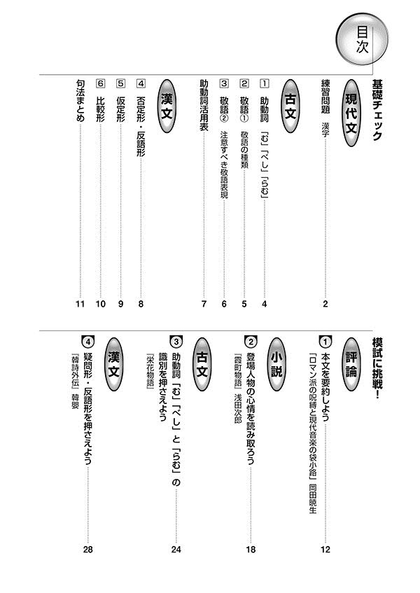 進研WINSTEP 短期集中 高2国語 Vol.3(1月模試に向けて)[改訂版]「」