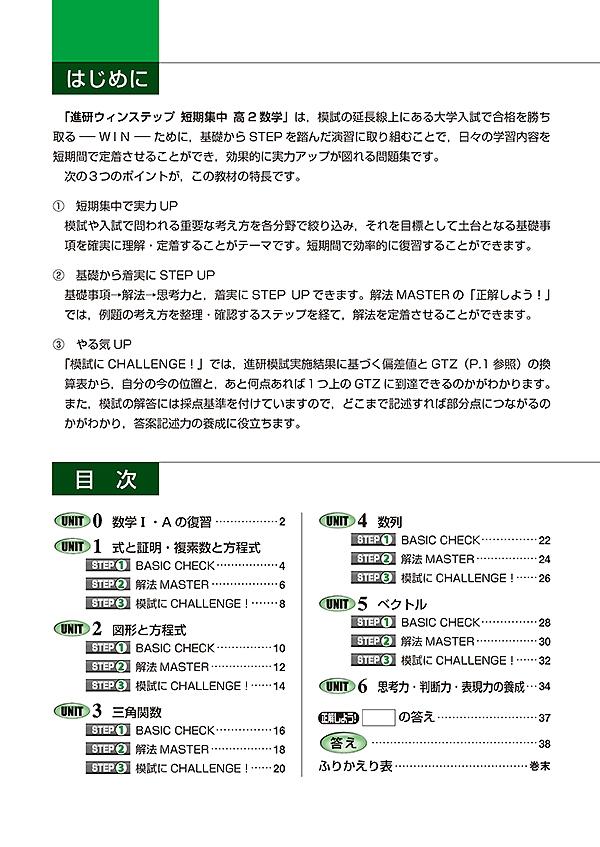 進研WINSTEP 短期集中 高2数学 Vol.1(7月模試に向けて)[改訂版]「目次」