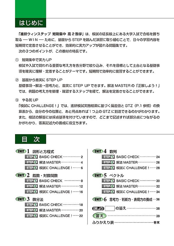 進研WINSTEP 短期集中 高2数学 Vol.3(1月模試に向けて)[改訂版]「」
