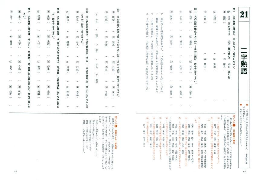 高校国語入門 総合 [新装版]「問題ページ1」