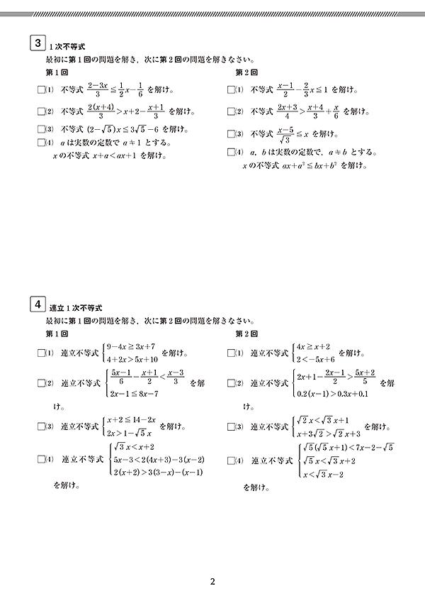 方程式・不等式の完成 数学�T・A・�U・B「問題1」