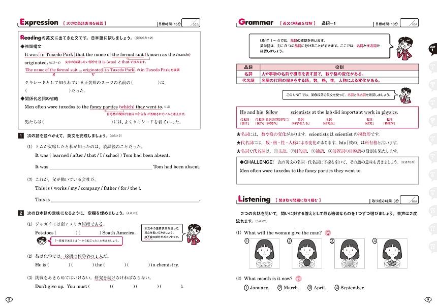 声に出す英語総合演習 vol.3:冊子版「問題1」