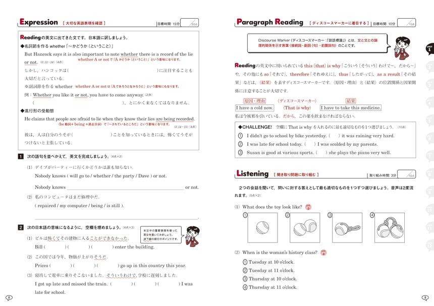 声に出す英語総合演習 vol.4:冊子版「問題1」