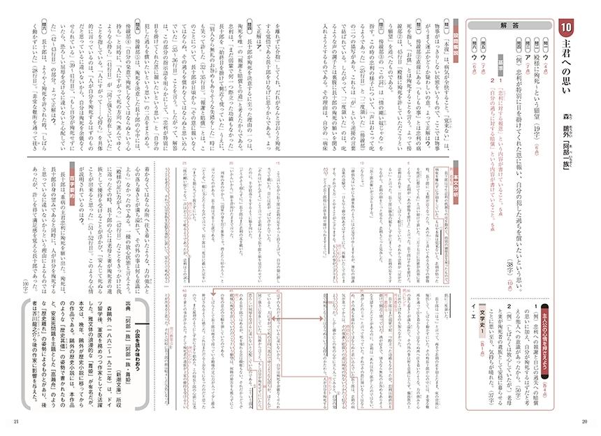 積みあがる精選 現代文3[改訂版]:冊子版「問題」