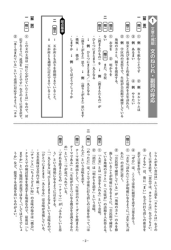 マナ☆スタ 国語 活用編「」