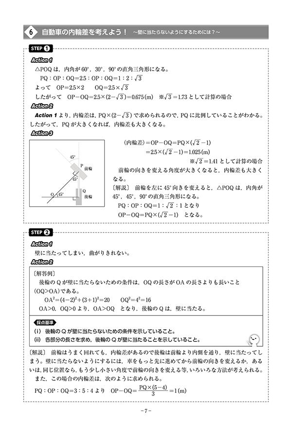 マナ☆スタ 数学 活用編「」