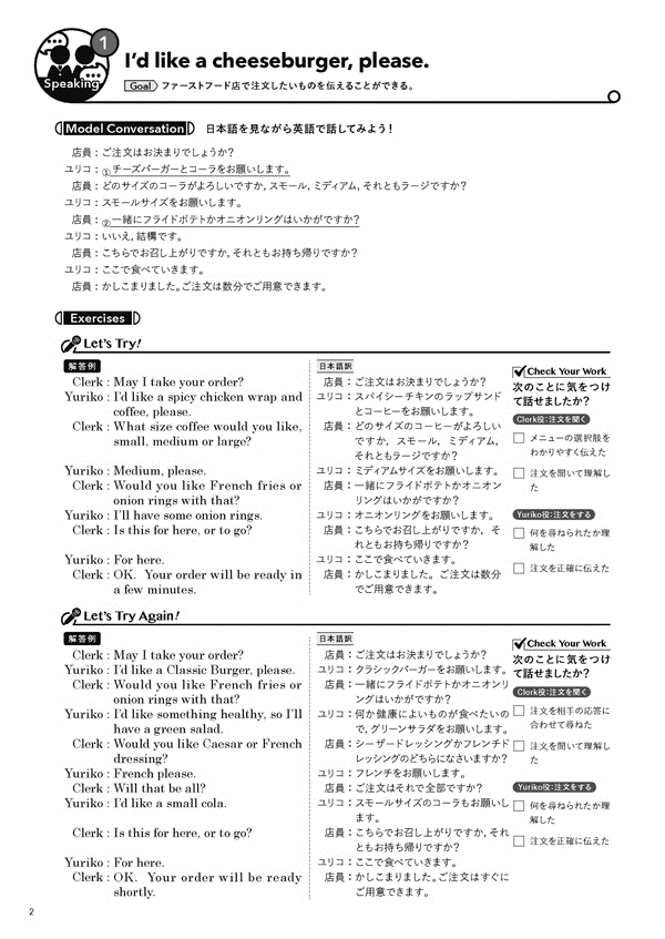 Path to Speaking 1「問題2」