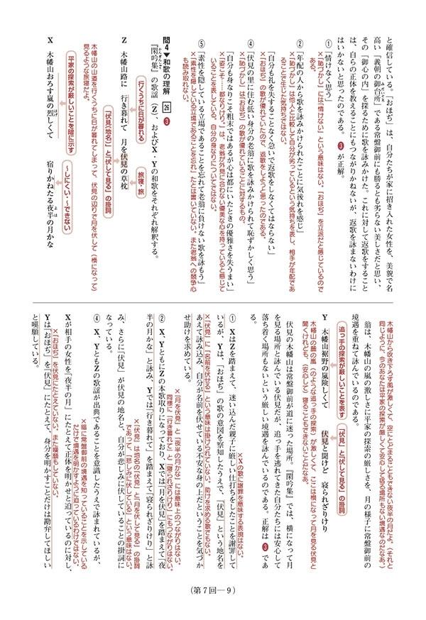 2020進研[センター試験]直前演習 国語(冊子版)「問題1」