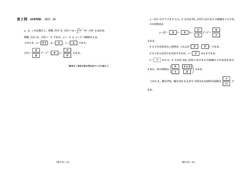2020進研[センター試験]直前演習 数学�U・B(冊子版)「問題1」