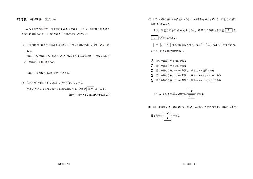 【完売】2020進研[センター試験]直前演習 数学�T・A(問題冊子・解答バラ版)「問題1」