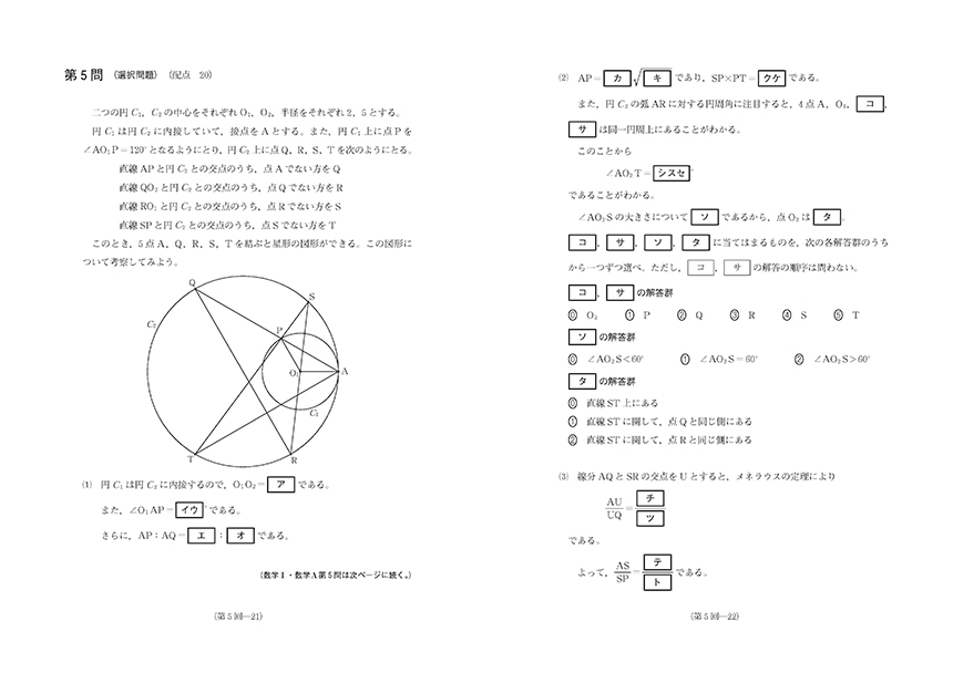 2021共通テスト対策【実力完成】直前演習 数学�T・A(問題冊子・解答バラ版)「問題1」