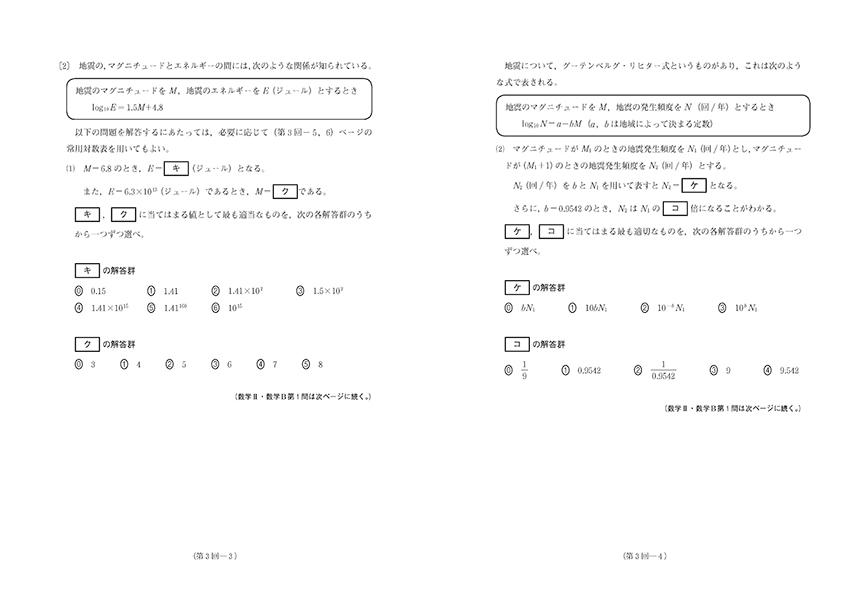 2021共通テスト対策【実力完成】直前演習 数学�U・B(問題冊子・解答バラ版)「問題1」