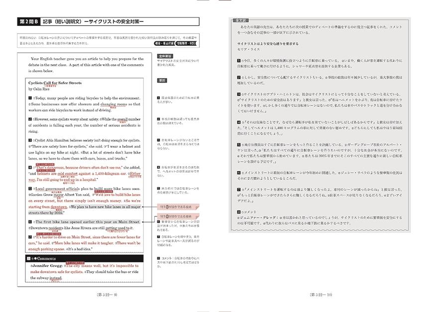 2021共通テスト対策【実力完成】直前演習 英語(リーディング)80minutes×7(冊子版)「問題2」