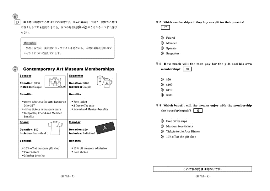 2020進研[センター試験]直前演習 英語(リスニング)30minutes×7(問題冊子・解答バラ版)「問題1」