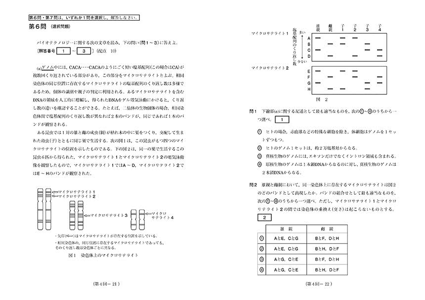 2020進研[センター試験]直前演習 生物(冊子版)「問題1」