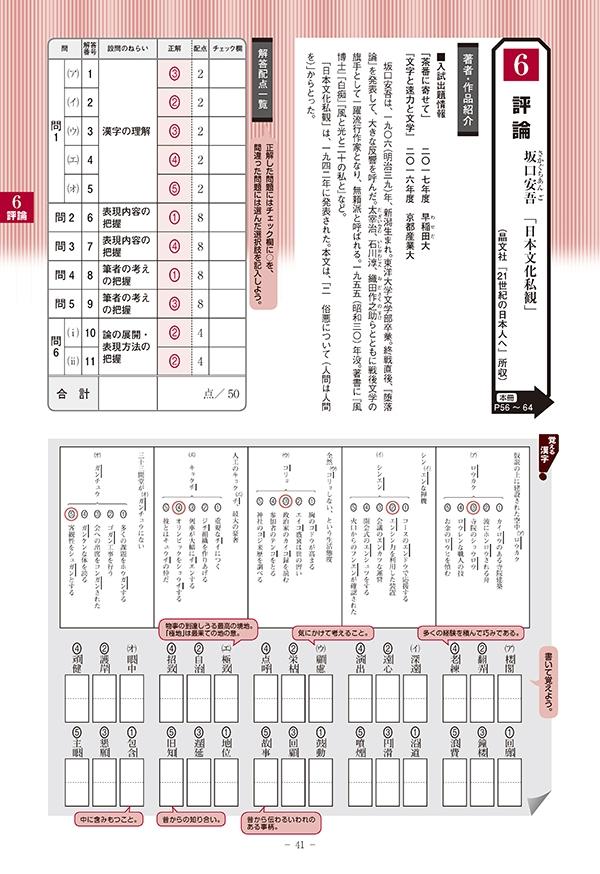 2020進研[センター試験]対策国語 重要問題演習 現代文:解答バラ版「問題1」