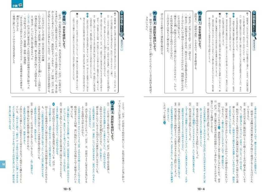 進研[センター試験]対策国語 読解トレーニング 現代文「解答解説1」