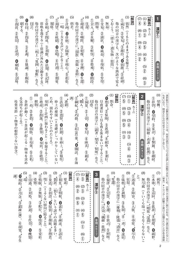 共通テスト対策【実力養成】国語 現・古・漢 基礎問題集中演習「問題・古文」