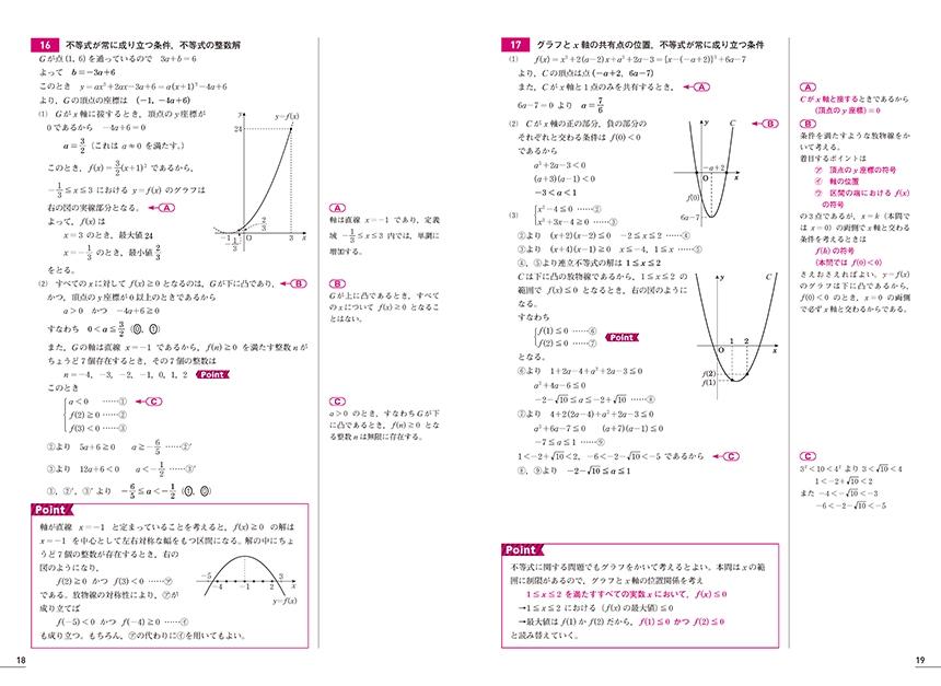 2020進研[センター試験]対策数学 重要問題演習 数学「問題1」
