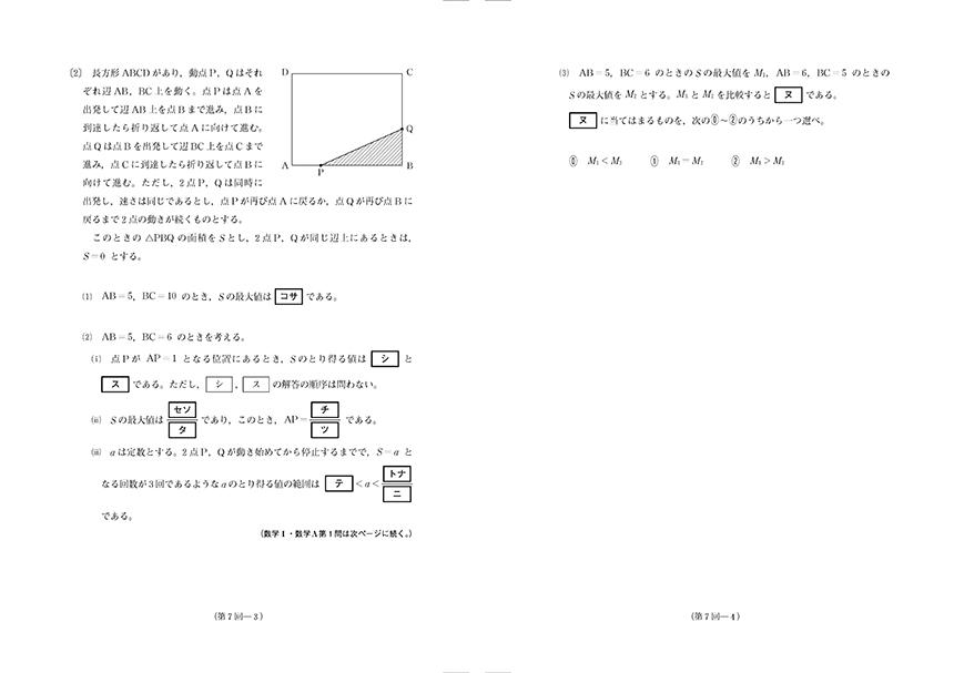 【2020年2月3日より出荷開始予定】共通テスト対策【実力養成】数学�T・A 30分演習「問題1」