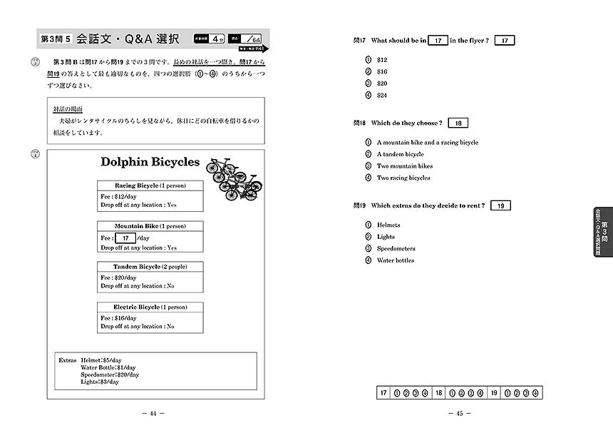 進研[センター試験]対策英語 重要問題演習 英語(リスニング)冊子「」