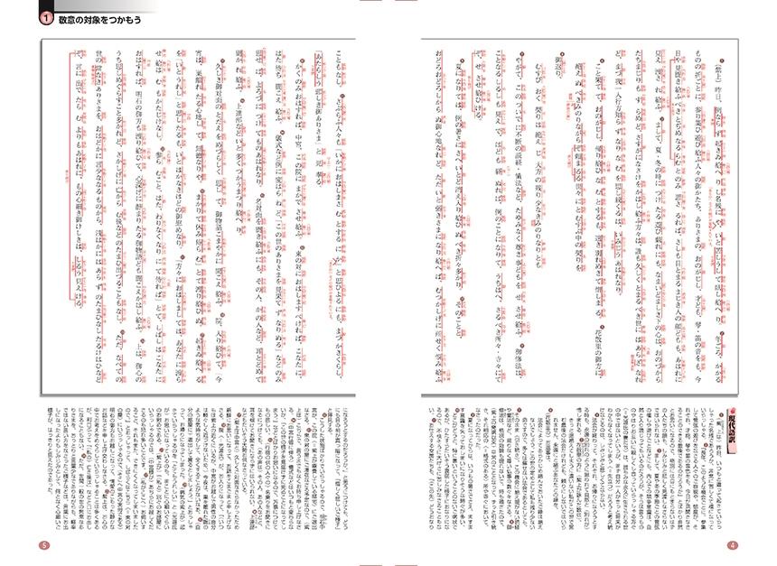 進研WINSTEP 古典3[三訂版]:冊子版「問題2」