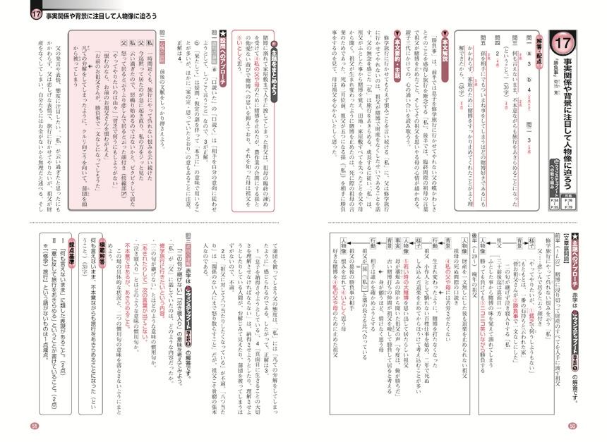 進研WINSTEP 現代文1[三訂版]:解答バラ版「問題」