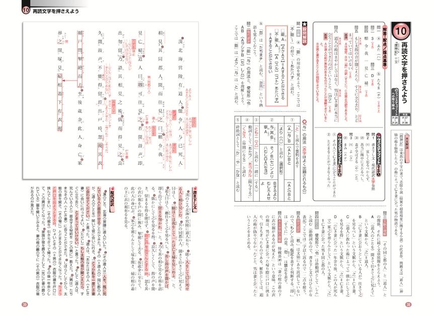 進研WINSTEP 古典2[三訂版]:解答バラ版「問題」