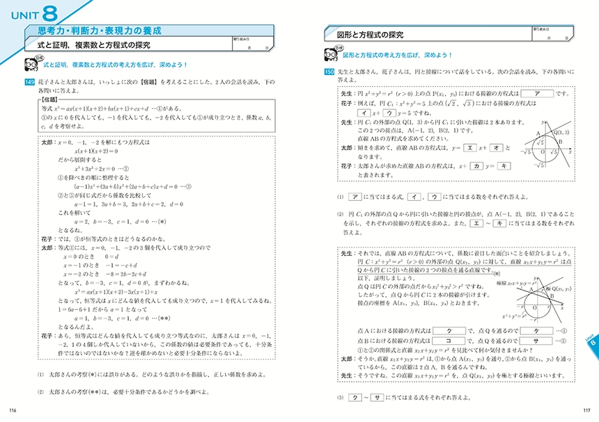 進研WINSTEP 数学�U・B[改訂版]「問題1」