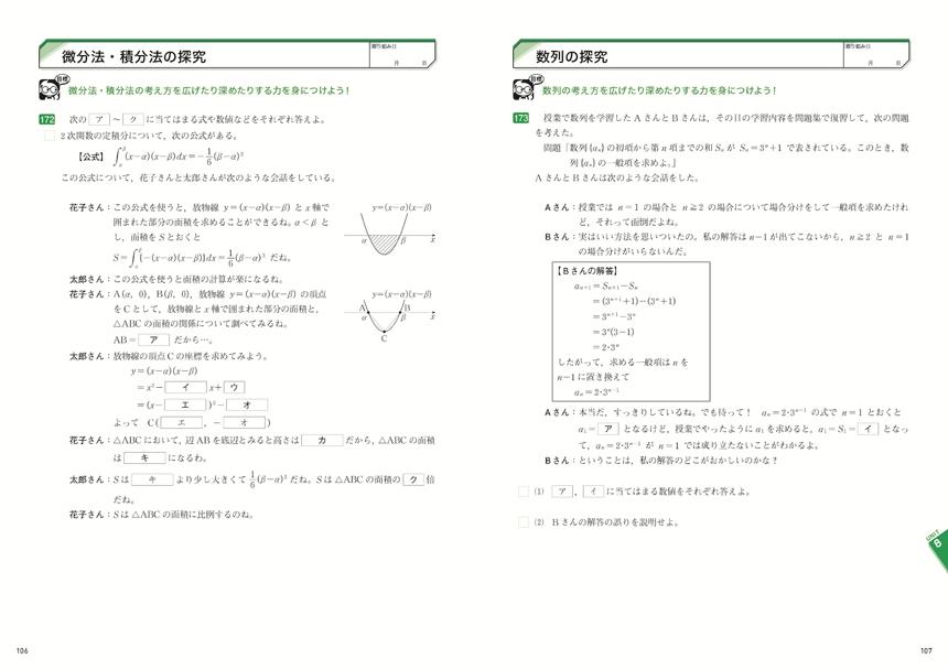 進研WINSTEP 基礎からわかる数学�U・B[改訂版]「問題1」