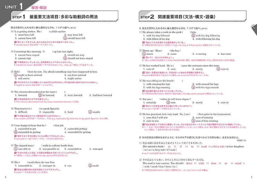 進研WINSTEP 英語2 vol.1[三訂版]:冊子版「問題」