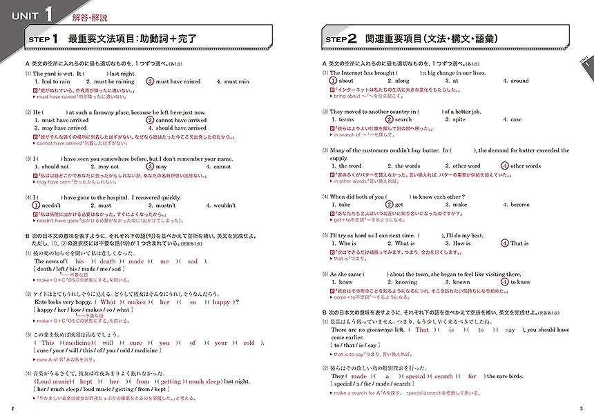 進研WINSTEP 英語1 vol.2[三訂版]:解答バラ版「問題1」
