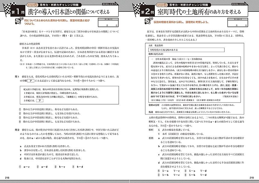 進研WINSTEP 日本史B[三訂版]「問題1」